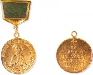 Медаль святого благоверного князя Даниила Московского