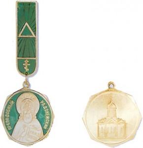 Медаль преподобного Сергия Радонежского 1 степени (образца до 2000 г.)
