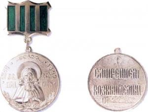 Медаль преподобного Сергия Радонежского 2 степени (образца после 2000 г.)