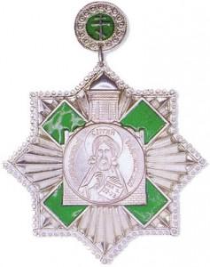 Орден преподобного Сергия Радонежского 3 степени (образца до 2000 г.)
