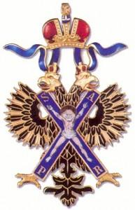 Знак ордена св. Апостола Андрея Первозванного