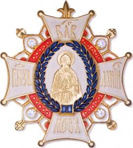 Орден святого благоверного князя Даниила Московского 1 степени