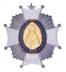 Орден святого благоверного князя Даниила Московского 2 степени