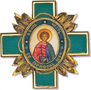 Орден святого мученика Трифона 1 степени