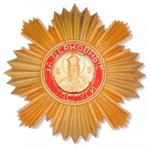 Орден св. равноапостольного великого князя Владимира 1 степени