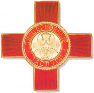 Орден св. равноапостольного великого князя Владимира 3 степени