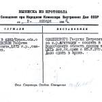 Священник Георгий Петрович Оболенский