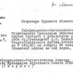 Анна Ивановна Рукавицина