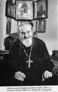 Протоиерей Владимир Отт