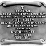 Мемориальный знак, на здании храма