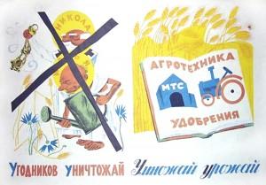 """Страница из """"Антирелигиозной азбуки"""". Издание 1933 года."""